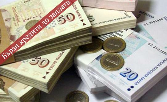 Бързи кредити за бързо решение ако имате нужда от пари на заем