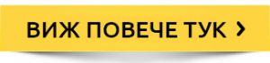 krediti-sofia-varna-300x71